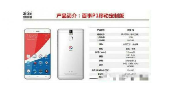 pepsi-p1 smartfon