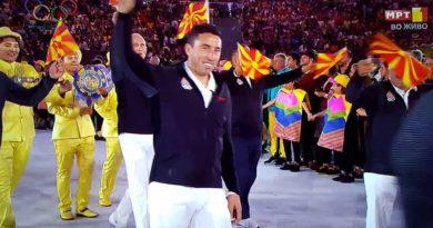 Македонија Олимпијада Рио