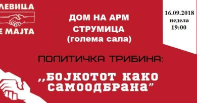 Бојкотот како самоодбрана – трибина на Левица во Струмица