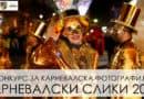 """Конкурс за карневалска фотографија """"Карневалски слики 2018"""""""